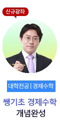 장선구_경제수학_10963