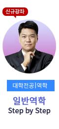 김현승_일반역학1_10945