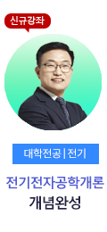 박동철_전기전자_10944