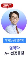 김대환_열역학_10817