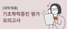 [대학제휴] 기초학력증진 평가 모의고사
