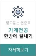 권준표 열전달 런칭