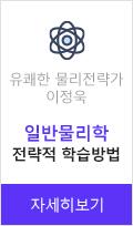 이정욱 일반물리학 홍보