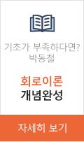 박동철회로이론